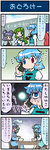 4girls 4koma animal_ears artist_self-insert blue_dress blue_hair bowl capelet cellphone chair chopsticks closed_eyes comic commentary dress food frog_hair_ornament gem glowing glowing_eyes green_eyes green_hair grey_hair hair_ornament heterochromia highres jewelry juliet_sleeves karakasa_obake kochiya_sanae long_sleeves mizuki_hitoshi mob_cap mouse_ears multiple_girls nazrin necktie pendant phone pink_hair puffy_sleeves real_life_insert red_eyes saigyouji_yuyuko sash shirt sitting skirt snake_hair_ornament sweat table tatara_kogasa touhou translated triangular_headpiece troll_face turn_pale umbrella veil vest