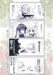 3girls 4koma :d ^_^ absurdres blush bow closed_eyes collared_shirt comic egg eyebrows_visible_through_hair facing_another flying_sweatdrops gochuumon_wa_usagi_desu_ka? hair_ornament hairclip highres hoto_cocoa kafuu_chino long_hair looking_at_another mitsumomo_mamu monochrome multiple_girls open_mouth parted_lips rabbit_house_uniform shirt short_hair smile speech_bubble tedeza_rize tippy_(gochiusa) translation_request twintails x_hair_ornament