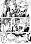 3girls bouquet closed_eyes comic flower greyscale hat holding holding_bouquet hong_meiling izayoi_sakuya juliet_sleeves long_sleeves maid_headdress miero monochrome multiple_girls open_mouth plant puffy_short_sleeves puffy_sleeves remilia_scarlet rose short_sleeves touhou translation_request