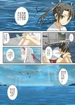 ... 2girls bird cloud cloudy_sky comic hands_clasped headband japanese_clothes kantai_collection light_rays moketto multiple_girls ocean own_hands_together seagull shoukaku_(kantai_collection) sitting skirt sky sunbeam sunlight translation_request twintails white_hair younger zuikaku_(kantai_collection)
