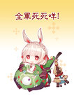 +_+ 1girl :d animal_ears bangs blue_flower blunt_bangs blush braid bunny_ears chibi clover commentary_request crown_braid eyebrows_visible_through_hair flower four-leaf_clover holding holding_clover japanese_clothes kimono light_brown_hair long_sleeves maodouzi monster one-eyed onmyouji open_mouth original outstretched_arm purple_eyes red_eyes seiza sitting smile solo thick_eyebrows upper_teeth white_flower white_kimono wide_sleeves