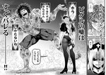 1girl angry ass bra comic grappler_baki greyscale high_heels highres legs monochrome muscle no_pants panties panties_under_pantyhose pantyhose touhou translation_request underwear warugaki_(sk-ii) yagokoro_eirin