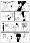 1boy 1girl afro amakasu_barley_tenji artist_self-insert comic glasses hat highres monochrome remilia_scarlet touhou translated warugaki_(sk-ii)