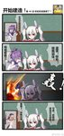 3girls 4koma >_< azur_lane blush chinese_text comic commentary diving embarrassed explosion expressionless highres javelin_(azur_lane) laffey_(azur_lane) multiple_girls ponytail purple_hair reading simplified_chinese_text translated twintails white_hair xiujia_yihuizi z23_(azur_lane)