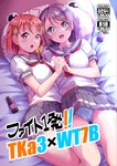 2girls :o absurdres ahoge arm_around_waist ass_visible_through_thighs bangs bed_sheet blue_eyes blush bottle bow braid breasts clover_hair_ornament commentary_request cover cover_page doujin_cover erection erection_under_clothes eyebrows_visible_through_hair four-leaf_clover_hair_ornament futanari grey_sailor_collar grey_skirt hair_bow hair_ornament hairclip heart heart_ahoge highres holding_hands interlocked_fingers kanabun looking_at_viewer love_live! love_live!_sunshine!! lying medium_breasts miniskirt multiple_girls navel neckerchief on_back on_bed open_mouth orange_hair panties pantyshot pantyshot_(lying) parted_bangs pillow pink_eyes pleated_skirt purple_hair rating red_neckwear sailor_collar school_uniform shirt short_hair side_braid skirt swept_bangs takami_chika tareme translation_request underwear upskirt uranohoshi_school_uniform watanabe_you white_shirt yellow_bow