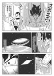 air_bubble armor bardock bosstseng bubble chinese_text clipboard closed_eyes comic dragon_ball dragon_ball_z emphasis_lines explosion facial_scar greyscale hand_on_hip leek_(dragon_ball) monochrome muscle open_mouth planet scar scar_on_cheek smile space space_craft translation_request