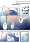 1girl absurdres august calendar_(object) comic cup drinking_glass highres juice master_(vocaloid) night old_woman shirayuki_towa short_hair smile translated tray vocaloid