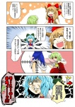 3girls :d ^_^ anger_vein ascot between_legs bow check_translation child cirno closed_eyes closed_umbrella comic crossed_arms cunt_punt dress dress_lift dual_persona emphasis_lines green_hair hair_bow horn_ribbon horns ibuki_suika ice ice_wings kazami_youka lightning man_face multiple_girls open_mouth pain plaid plaid_skirt plaid_vest red_eyes ribbon short_hair skirt skirt_set slit_pupils smile target teardrop tears touhou translated translation_request umbrella vest wings yokochou