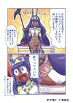 1girl animal_ears artist_name breasts comic commentary crossed_legs cup_ramen dark_skin earrings egyptian_clothes facial_mark fate/grand_order fate_(series) hair_between_eyes hairband holding holding_staff instant_ramen jewelry long_hair navel nitocris_(fate/grand_order) open_mouth oversized_object pelvic_curtain purple_eyes purple_hair sitting sitting_on_object smile staff tearing_up tomoyohi translated underboob