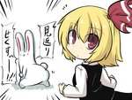 1girl :x artist_self-insert ass blonde_hair blush_stickers bunny bunny_tail check_translation chibi clenched_hand comic commentary_request eyebrows_visible_through_hair goma_(gomasamune) hair_between_eyes hair_ribbon hand_on_own_elbow highres long_sleeves looking_at_viewer looking_back red_eyes ribbon rumia skirt tail touhou translation_request vest