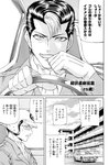 2boys aizawa_naoki building car car_interior character_name comic day glasses gloves greyscale grin ground_vehicle helmet highres kase_atsushi kuro_ageha male_focus monochrome motor_vehicle multicolored_hair multiple_boys official_art police police_uniform policeman profile sky smile steering_wheel tagme translation_request two-tone_hair uniform