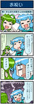 4koma aqua_hair blue_eyes closed_eyes comic commentary crying crying_with_eyes_open detached_sleeves frog_hair_ornament green_eyes green_hair hair_ornament hat heterochromia highres juliet_sleeves kochiya_sanae long_sleeves mizuki_hitoshi mob_cap necktie ominous_shadow open_mouth puffy_sleeves red_eyes saigyouji_yuyuko silhouette smile snake_hair_ornament streaming_tears sweat tagme tatara_kogasa tears touhou translated vest yakumo_ran