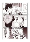 ... 1boy 2girls @_@ apron blush chaldea_uniform clone closed_eyes comic commentary_request embarrassed fate/grand_order fate_(series) fujimaru_ritsuka_(male) glasses hair_over_one_eye hand_on_own_cheek hands_on_own_cheeks hands_on_own_face hood hoodie kouji_(campus_life) long_sleeves mash_kyrielight multiple_girls nose_blush open_mouth pantyhose pleated_skirt skirt sleeve_tug sleeveless smile spoken_ellipsis sweatdrop translated trembling wide-eyed