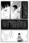 architecture bangs blunt_bangs cloud comic commentary_request greyscale hair_tie hand_in_pocket highres kantai_collection kitakami_(kantai_collection) long_hair long_sleeves monochrome outdoors parted_lips partially_translated raincoat sidelocks sky smoke smoking speech_bubble taruhi translation_request