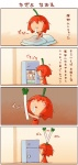 1girl 4koma chibi comic futon habanero habanero-tan original refrigerator shigatake short_hair sick snot spring_onion translated you're_doing_it_wrong