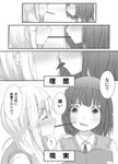 2girls bangs blush book cheek_poking closed_eyes closed_mouth collared_shirt comic commentary_request dress_shirt eyebrows_visible_through_hair faceless faceless_female fingernails food food_in_mouth greyscale hand_on_another's_shoulder holding holding_book kago_no_tori long_hair monochrome multiple_girls neck_ribbon nose_blush open_book original parted_lips pocky pocky_kiss poking profile ribbon shirt sweater_vest translation_request yuri