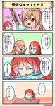 2girls 4koma adenium_(flower_knight_girl) agrostemma_(flower_knight_girl) blue_eyes brown_hair coffee collarbone comic commentary_request flower flower_knight_girl gun hair_flower hair_ornament long_hair multicolored_hair multiple_girls open_mouth police red_eyes red_hair shotgun sword table tagme translation_request two-tone_hair weapon