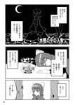 2girls absurdres bow cape comic drill_hair fishbowl greyscale hair_bow head_fins highres japanese_clothes kimono long_sleeves masakano_masaka mermaid monochrome monster_girl multiple_girls scan sekibanki short_hair touhou translated wakasagihime