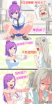 2girls 3koma :d >_< anger_vein angry bangs black_footwear blazer blue_eyes blue_scrunchie blue_skirt blush bow bow_panties bra breasts chinese classroom clenched_hand clenched_teeth closed_eyes closed_mouth comic commentary crying dr._white_(wet.elephant) eyebrows_visible_through_hair frustrated glasses green_eyes hair_down highres holding holding_bra holding_panties huai_diao_me jacket loafers long_hair medium_breasts miniskirt multiple_girls nose_blush nude open_mouth original outstretched_arms panties pantyshot pantyshot_(squatting) picking_up pleated_skirt ponytail purple_hair school_uniform screaming scrunchie serafuku shoes silver_hair skirt smile squatting tears teeth translated underwear undressing wet.elephant white_bra white_jacket white_panties