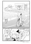 1girl bicycle check_translation comic greyscale ground_vehicle hat highres monochrome motor_vehicle remilia_scarlet road sweat touhou translation_request truck warugaki_(sk-ii)