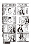 1girl 2boys 4koma :d arm_up aura bkub clenched_hand comic greyscale jacket long_hair missing_tooth monochrome multiple_boys open_mouth risubokkuri school_uniform serafuku shirt short_hair sideburns simple_background smile speech_bubble spiked_hair stun_gun sweatdrop talking translation_request two-tone_background v_arms