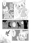 2girls :3 animal_ears bow bowtie comic elbow_gloves eyebrows_visible_through_hair fennec_(kemono_friends) finger_to_mouth fox_ears fox_tail fur_trim gloves high-waist_skirt highres kemono_friends mitsumoto_jouji multiple_girls pleated_skirt puffy_short_sleeves puffy_sleeves serval_(kemono_friends) serval_ears serval_print serval_tail short_hair short_sleeves shushing skirt sleeveless tail thighhighs translated zettai_ryouiki