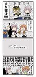1boy 2girls 4koma :d ^_^ agrius_metamorphosis ahoge animal_ear_fluff animal_ears asaya_minoru atalanta_(alter)_(fate) atalanta_(fate) black_dress black_skirt black_sleeves breasts brown_hair cat_ears chaldea_uniform cleavage closed_eyes comic commentary_request crying detached_sleeves dress fate/grand_order fate_(series) fujimaru_ritsuka_(female) gao_changgong_(fate) grey_hair hair_ornament hair_scrunchie holding holding_star horned_mask horns jacket long_hair long_sleeves mask medium_breasts multicolored_hair multiple_girls one_side_up open_mouth orange_scrunchie profile purple_hair scrunchie skirt smile star streaming_tears sweat tears translation_request trembling twitter_username two-tone_hair uniform very_long_hair white_jacket