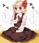 1girl ascot bad_id blonde_hair blush commentary confession hair_ribbon open_mouth piyyoota pointing pointing_up red_eyes ribbon rumia shirt short_hair sitting skirt skirt_set solo touhou translated vest
