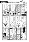 1boy 1girl animal artist_name bag bkub blush building closed_eyes cloud comic crowd dog duckman feel_young flying_sweatdrops greyscale halftone handbag hands_clasped monochrome motion_lines no_pupils open_mouth own_hands_together pointing pomeranian_(dog) pouch sign simple_background smile sparkling_eyes speech_bubble squinting stairs sweatdrop talking thought_bubble title translated two-tone_background