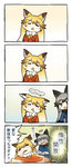 /\/\/\ 2girls 4koma animal_ears black_bow blazer blonde_hair blush bow breast_pocket brown_eyes brown_hair check_translation clenched_hands closed_eyes comic commentary_request eyebrows_visible_through_hair ezo_red_fox_(kemono_friends) fox_ears fur_trim gloom_(expression) gradient gradient_background hair_between_eyes itukitasuku jacket kemono_friends long_hair looking_at_another melting multicolored_hair multiple_girls o_o pocket silver_fox_(kemono_friends) silver_hair speech_bubble sweatdrop translation_request triangle_mouth v-shaped_eyebrows white_bow yellow_neckwear