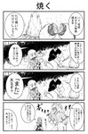 arashi_(kantai_collection) burning campfire chaos_0829 comic commentary_request fire food kantai_collection kawakaze_(kantai_collection) monochrome murakumo_(kantai_collection) potato roasting slippers sweet_potato translation_request