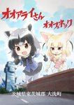 :d black_gloves black_hair black_neckwear black_skirt blonde_hair blouse blue_blouse blurry_foreground bow bowtie brown_eyes cloud cloudy_sky commentary common_raccoon_(kemono_friends) day eyebrows_visible_through_hair fence fennec_(kemono_friends) fur_collar giantess gloves grey_legwear highres inumoto kemono_friends miniskirt ooarai_marine_tower open_mouth outdoors pantyhose partially_translated pink_shirt pleated_skirt pun road running ship shirt short_sleeves skirt sky smile standing tidal_wave translation_request watercraft white_shirt yellow_neckwear