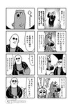 1girl 3boys 4koma animal animalization bald bkub blush clenched_hands comic emphasis_lines facial_hair fang fanny_pack firing formal goho_mafia!_kajita-kun greyscale gun halftone holding holding_gun holding_object holding_weapon horse_head jacket jumping mafia_kajita monochrome multiple_4koma multiple_boys mustache necktie open_mouth shirt short_hair sigh simple_background speech_bubble speed_lines sugita_tomokazu suit sunglasses talking translation_request two-tone_background weapon