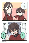2boys 2koma :3 bkub_(style) black_hair blue_eyes clenched_hand closed_eyes comic ei_ei_okotta? horikawa_kunihiro izumi-no-kami_kanesada jacket japanese_clothes kazumi_(okazumi) male_focus multiple_boys open_mouth parody poptepipic shaded_face style_parody sweat touken_ranbu track_jacket translated trembling