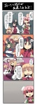4koma 6+girls =_= animal_ears bandages black_hair blonde_hair bow bun_cover comic cuffs double_bun empty_eyes flower fox_ears fuukadia_(narcolepsy) ghost_tail green_hair hat hat_ribbon head_bump horn horns ibaraki_kasen ibuki_suika japanese_clothes kikuri_(touhou) konngara long_hair mima multiple_girls oni pink_eyes pink_hair purple_eyes red_eyes ribbon rose shackles shaded_face touhou touhou_(pc-98) translated umbrella yakumo_ran yakumo_yukari