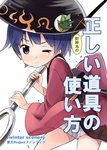 1girl bangs bowl bowl_hat commentary_request cover cover_page english hat holding_needle japanese_clothes kannazuki_hato kimono needle purple_eyes purple_hair sample sewing_needle short_hair solo sukuna_shinmyoumaru sweat touhou translation_request white_background wide_sleeves