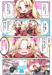 /\/\/\ 3girls 4koma :d >_< absurdres afterimage bangs black_dress black_jacket blonde_hair blush bow brown_hair cape chin_stroking clenched_hand closed_eyes comic commentary_request double_v dress earrings emotional_engine_-_full_drive emphasis_lines ereshkigal_(fate/grand_order) eyebrows_visible_through_hair faceless faceless_female fate/grand_order fate_(series) flying_sweatdrops forehead fujimaru_ritsuka_(female) glasses hair_bow hair_over_one_eye hands_up highres hood hood_down hooded_cape infinity jacket jako_(jakoo21) jewelry long_hair mash_kyrielight multiple_girls nose_blush one_eye_closed one_side_up open_mouth parted_bangs pink_hair polar_chaldea_uniform red_bow red_cape red_eyes saint_quartz shaded_face skull smile sparkle_background tiara translation_request two_side_up v v_over_eye wavy_mouth
