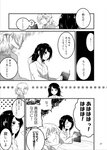 2girls absurdres book comic doremy_sweet greyscale highres hospital_gown kishin_sagume long_hair long_sleeves monochrome multiple_girls page_number short_hair short_ponytail touhou translated yukeyf