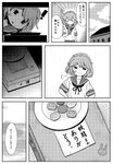 ! 1girl :o bandaid bandaid_on_face box candy closed_eyes cloud cloudy_sky comic food greyscale highres kantai_collection monochrome neck_ribbon oboro_(kantai_collection) open_mouth otoufu plate ribbon school_uniform serafuku sigh sky smile sticker translated