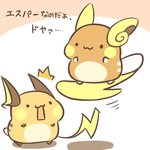 /\/\/\ :3 alola_form alolan_raichu cafe_(chuu_no_ouchi) check_translation chibi commentary_request lowres no_humans pokemon pokemon_(creature) pokemon_(game) pokemon_sm raichu translation_request