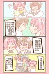 3boys 4koma :d ahoge armor armored_dress bangs black_ribbon blush_stickers brown_hair cape carrying cloak closed_eyes colored comic commentary eyebrows_visible_through_hair face-to-face fang fate/apocrypha fate_(series) from_side fur_trim hair_ornament hair_ribbon highres hug looking_at_another looking_at_viewer makki_(kashipan0219) male_focus multicolored_hair multiple_boys open_clothes open_mouth otoko_no_ko pink_hair ribbon rider_of_black saber_of_black scar short_hair sieg_(fate/apocrypha) silver_hair smile speech_bubble sweat translation_request turtleneck two-tone_hair yaoi