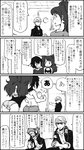 2boys 2girls 4koma ass blush bra breast_grab breasts comic door grabbing greyscale hanamura_yousuke headphones headphones_around_neck kujikawa_rise large_breasts monochrome multiple_boys multiple_girls narukami_yuu ohshioyou panties partially_translated persona persona_4 persona_4:_dancing_all_night shirogane_naoto short_hair topless translation_request twintails underwear walk-in