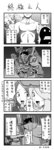 absurdres comic goggles highres katarina_du_couteau kimoi_girls league_of_legends leng_wa_guo long_hair middle_finger monochrome multiple_girls sarah_fortune translation_request viktor_(league_of_legends)