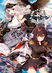 2girls azur_lane bald_eagle bare_shoulders beads bird black_coat black_hair bow_(weapon) breasts cape compound_bow copyright_name cover cover_page eagle enterprise_(azur_lane) epaulettes hat highres holding holding_bow_(weapon) holding_weapon horns large_breasts logo long_hair looking_at_viewer mikasa_(azur_lane) military military_uniform miniskirt multiple_girls necktie outdoors outstretched_hand peaked_cap purple_eyes rigging sakura_yuki_(clochette) scan shirt silver_hair skirt sky sleeveless sleeveless_shirt third-party_edit third-party_watermark turret uniform water watermark weapon white_cape yellow_eyes