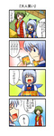 /\/\/\ 2girls 4koma >_< blue_eyes blue_hair cirno closed_eyes comic green_hair highres kazami_yuuka multiple_girls nishi_koutarou open_mouth red_eyes short_hair touhou translated wings