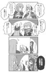/\/\/\ 3girls 4koma =3 ? aunt_and_niece bouquet carnation caster check_translation circe_(fate/grand_order) clone comic commentary_request fate/grand_order fate_(series) flower highres kadokura_(whokdkr) long_hair minamoto_no_raikou_(fate/grand_order) monochrome multiple_girls pointy_ears shaded_face shaking_head sweat translation_request wide-eyed yandere