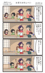 4koma 6+girls :d >_< ahoge akagi_(kantai_collection) all_fours amagi_(kantai_collection) black_hair bow brown_hair comic commentary_request cup hair_bow hair_flaps hair_ribbon hakama_skirt hiding highres hiyoko_(nikuyakidaijinn) holding houshou_(kantai_collection) japanese_clothes kaga_(kantai_collection) kantai_collection katsuragi_(kantai_collection) kimono long_hair low_ponytail lying magic_hand multiple_girls on_stomach open_mouth petting ponytail remodel_(kantai_collection) ribbon ryuuhou_(kantai_collection) side_ponytail silver_hair sitting size_difference sleeping sleeping_on_person smile sweat taigei_(kantai_collection) tasuki translation_request tray under_covers unryuu_(kantai_collection) younger yunomi