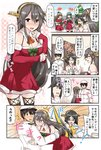 1boy 4girls admiral_(kantai_collection) black_hair blush bow brown_eyes christmas_tree comic detached_sleeves glasses hair_ornament hairband hairclip haruna_(kantai_collection) highres kantai_collection kirishima_(kantai_collection) kumano_(kantai_collection) long_hair military military_uniform multiple_girls naval_uniform nontraditional_miko remodel_(kantai_collection) santa_costume short_hair suna_(sunaipu) suzuya_(kantai_collection) thighhighs translated uniform