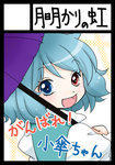 1girl black_border blue_hair border circle_cut commentary heterochromia karakasa_obake open_mouth red_eyes short_hair smile solo tatara_kogasa touhou translated umbrella yuzuna99