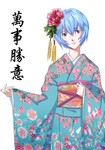 1girl absurdres ayanami_rei blue_hair fcc floral_print flower hair_flower hair_ornament head_tilt highres japanese_clothes kanzashi kimono neon_genesis_evangelion red_eyes short_hair smile solo